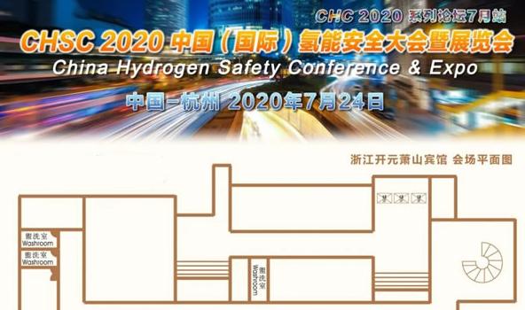 CHSC 2020中國(國際)氫能安全展覽會啟動招展