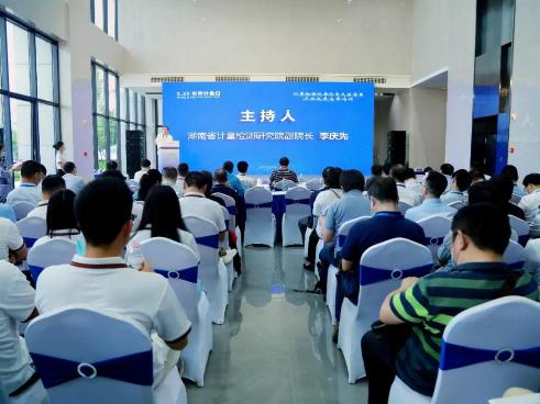 湖南省儀器儀表及傳感器產業技術推介與需求對接會召開