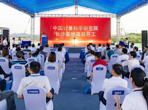 中國計量科學研究院長沙基地正式開工建設