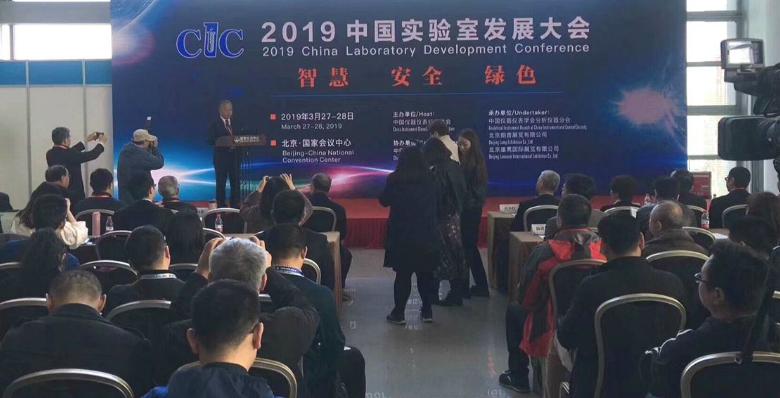 2019中國實驗室發展大會(一)