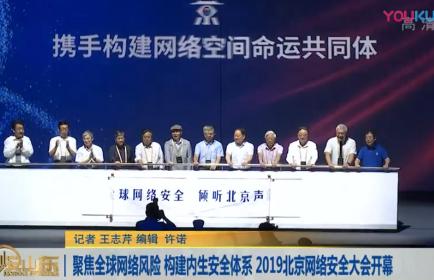 2019 ISC互聯網安全大會在北京舉辦