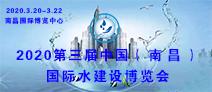 2020�W�三届中国(南昌�Q�国际智慧水务徏讑֍�览会暨交���研讨会