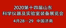 2020第十四届山东国际科学仪器仪表展