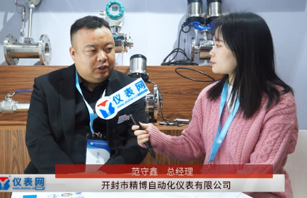 專訪開封市精博自動化儀表有限公司總經理范守鑫