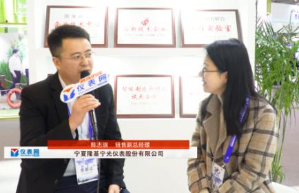 专访宁夏隆基宁光仪表股份有限公司销售副总经理陈志瑞
