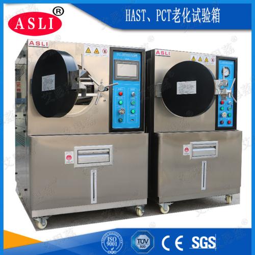 高压加速老化试验箱PCT和HAST的区别
