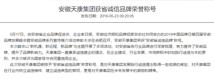 天康集团获得省诚信品牌荣誉称号