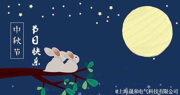 晟皋电气关于2019中秋节放假安排的通知