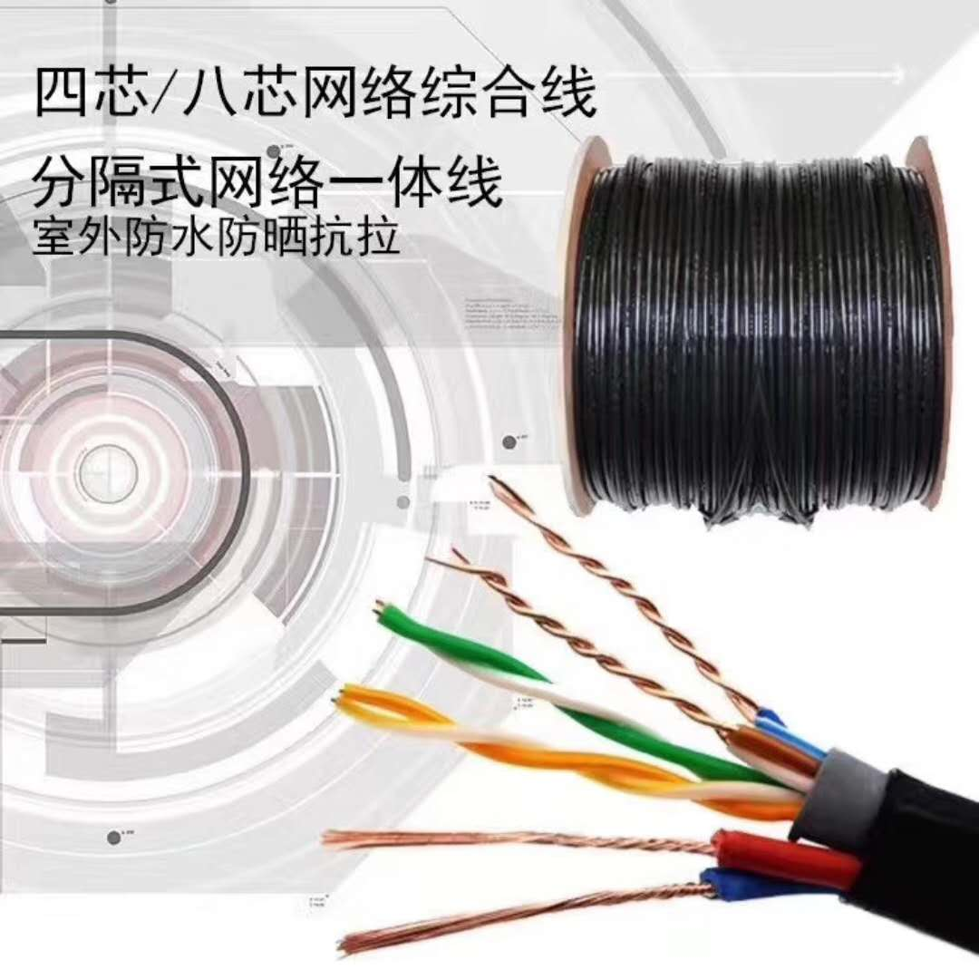 <strong>室外4芯综合线4+2*0.5无氧铜485信号线</strong>