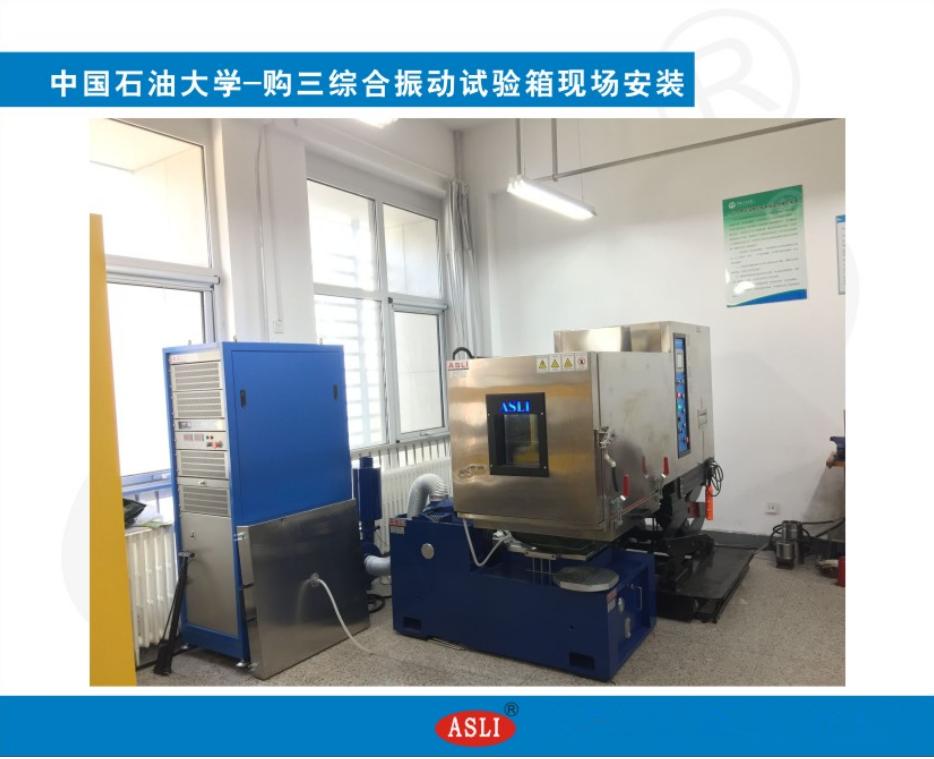 三综合试验箱入驻中国石油大学