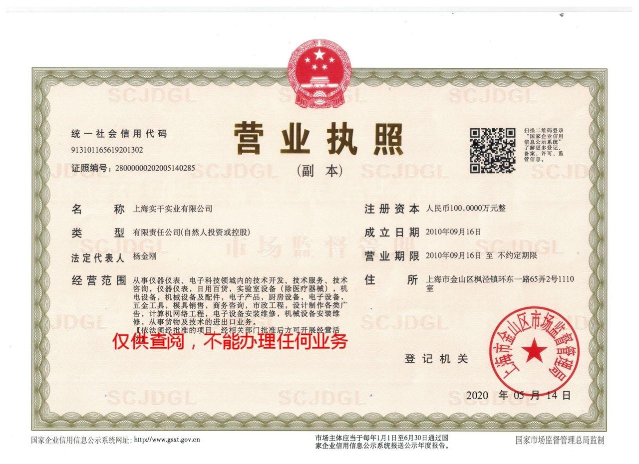 上海實干實業有限公司營業執照