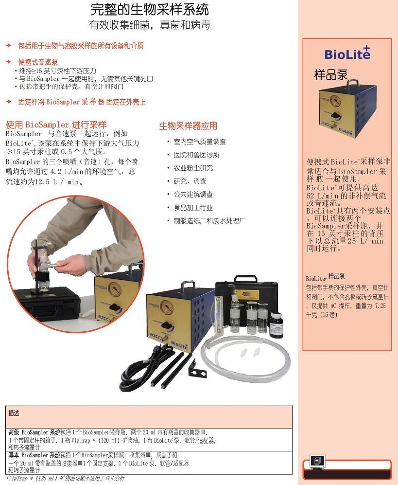 美国SKC Bio Sampler微生物气溶胶采样器