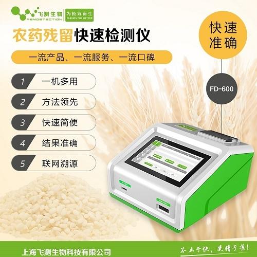 粮食谷物农药残留检测仪
