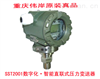 SST2001重庆伟岸数字化智能直联式压力变送器