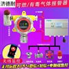 防爆型氧气泄漏报警器,APP监测