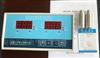 HZD-W/L智能振动监控仪