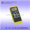MY-XZJ-8手持式多功能校验仪过程信号仪表