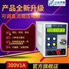 300V1A可调直流稳压电源