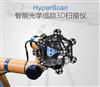 光学追踪三维(3D)扫描仪